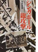 シンガポール総攻撃 近衛歩兵第五連隊電撃戦記 (光人社NF文庫)(光人社NF文庫)