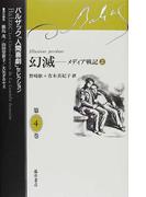 バルザック「人間喜劇」セレクション 第4巻 幻滅 上