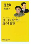 金正日と金大中野心と野望 (講談社+α新書)(講談社+α新書)