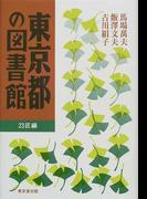 東京都の図書館 23区編
