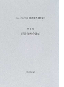 片山・芦田内閣期経済復興運動資料 復刻 第1巻 経済復興会議 1