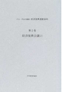 片山・芦田内閣期経済復興運動資料 復刻 第2巻 経済復興会議 2