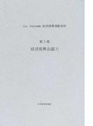 片山・芦田内閣期経済復興運動資料 復刻 第3巻 経済復興会議 3