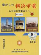 懐かしの横浜市電 あの頃の市電通りへ