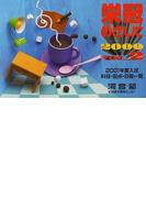 栄冠めざして 2000Vol.2 2001年度入試科目・配点・日程一覧