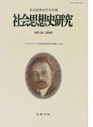社会思想史研究 社会思想史学会年報 No.24(2000) シンポジウム:社会思想史研究の表象と方法