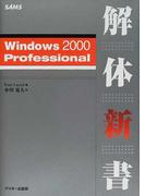 Windows 2000 Professional解体新書