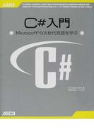 C#入門 Microsoftの次世代言語を学ぶ (Ascii books)
