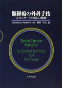 脳腫瘍の外科手技 スタンダードと新しい展開