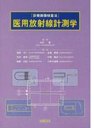 医用放射線計測学 (診療画像検査法)