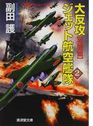 大反攻ジェット航空艦隊 2 (広済堂文庫)(広済堂文庫)