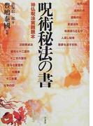 呪術秘法の書 神仏呪法実践読本