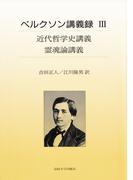 ベルクソン講義録 3 近代哲学史講義/霊魂論講義