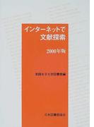 インターネットで文献探索 2000年版