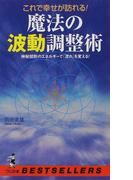 これで幸せが訪れる!魔法の波動調整術 神秘図形のエネルギーで「流れ」を変える! (ベストセラーシリーズ〈ワニの本〉)
