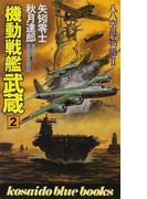 機動戦艦武蔵 2 (Kosaido blue books 八八空母物語)