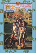 南太平洋「ブラッ!」と旅 フィジー・サモア・トンガひとり歩き (アジアと遊ぶ)