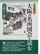 上方風俗大阪の名所図会を読む