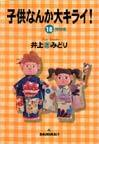 子供なんか大キライ!(YOUコミックス) 18巻セット