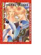 幻惑の鼓動(キャラコミックス) 26巻セット