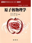 原子核物理学 (裳華房テキストシリーズ−物理学)