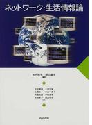 ネットワーク・生活情報論