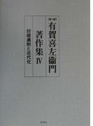 有賀喜左衞門著作集 第2版 4 封建遺制と近代化
