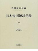日本帝国統計年鑑 復刻版 14 (近代日本歴史統計資料)
