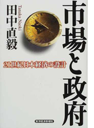 市場と政府 21世紀日本経済の設計