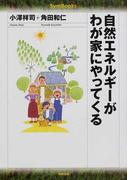 自然エネルギーがわが家にやってくる (Sym books)(SymBooks)