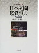 ヴィジュアル日本庭園鑑賞事典 改訂増補版