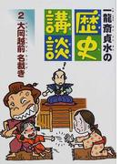 一竜斎貞水の歴史講談 2 大岡越前名裁き