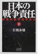 日本の戦争責任 最後の戦争世代から 下 (小学館ライブラリー)
