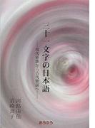 三十一文字の日本語 現代短歌から古代歌謡へ