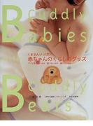 赤ちゃんのくらしのグッズ くまさんいっぱい すぐに作りたいもの使いたいもの贈りたいもの