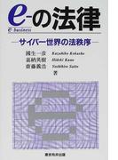 e‐の法律 サイバー世界の法秩序 (Nunoi business)