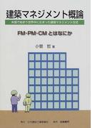 建築マネジメント概論 FM・PM・CMとはなにか 米国で始まり世界中に広まった建築マネジメント方式