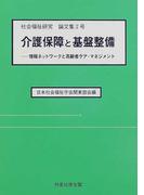 介護保障と基盤整備 情報ネットワークと高齢者ケア・マネジメント (社会福祉研究論文集)