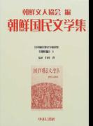日本植民地文学精選集 復刻 007朝鮮編1 朝鮮国民文学集