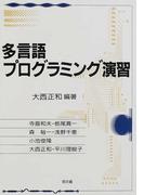 多言語プログラミング演習