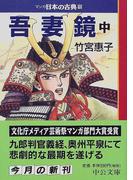 マンガ日本の古典 15 吾妻鏡 中巻 (中公文庫)(中公文庫)