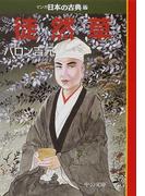 マンガ日本の古典 17 徒然草 (中公文庫)(中公文庫)
