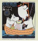 ムーミン・コミックス 第3巻 ムーミン、海へいく
