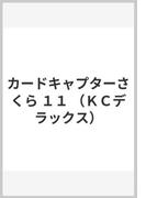 カードキャプターさくら 11 (KCデラックス)(KCデラックス)