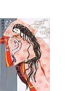 陰陽師 9 玄武 (Jets comics)(ジェッツコミックス)