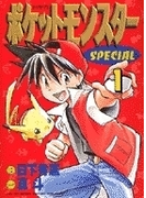 ポケットモンスターSPECIAL 1 (てんとう虫コミックススペシャル)(てんとう虫コミックス スペシャル)