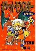 ポケットモンスターSPECIAL 5 (てんとう虫コミックススペシャル)(てんとう虫コミックス スペシャル)