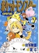ポケットモンスターSPECIAL 7 (てんとう虫コミックススペシャル)(てんとう虫コミックス スペシャル)