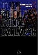 機動警察パトレイバー 5