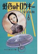 虹色のトロツキー 6 (中公文庫 コミック版)(中公文庫)